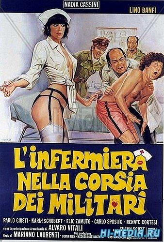 Медсестра в военной палате / L'infermiera nella corsia dei militari (1979) DVDRip