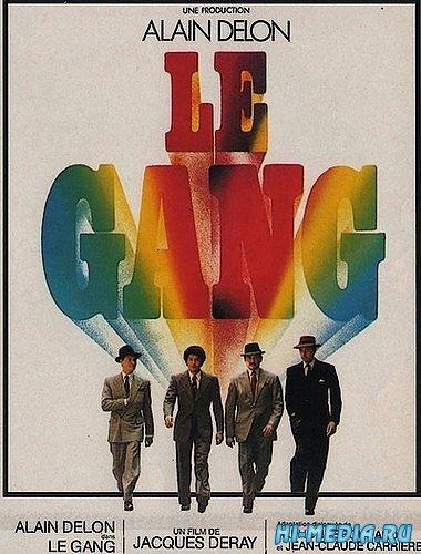 Банда / Le Gang (1977) DVDRip