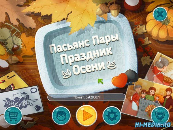 Пасьянс Пары: Праздник Осени (2016) RUS