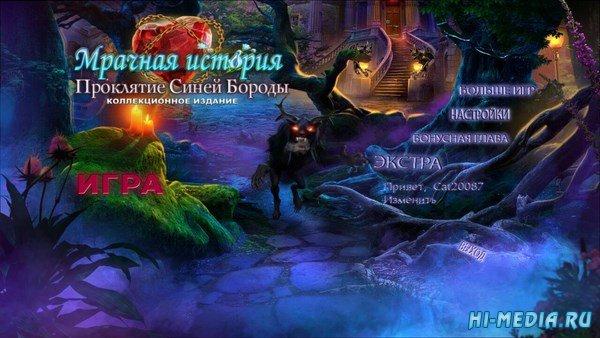 Мрачная история 5: Проклятие Синей Бороды Коллекционное издание (2016) RUS