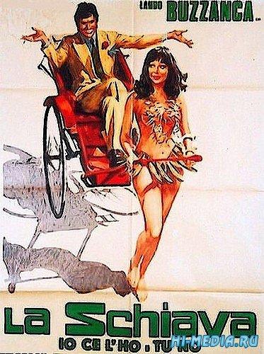 У меня есть рабыня, а у вас нет / La schiava io ce l'ho e tu no (1972) SATRip