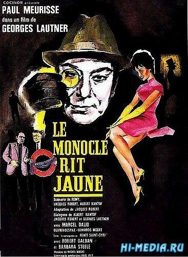 Монокль криво усмехается / Le monocle rit jaune (1964) DVDRip