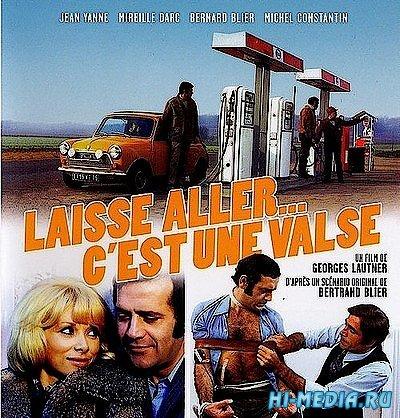 Пусть звучит этот вальс / Laisse aller... c'est une valse (1971) DVDRip
