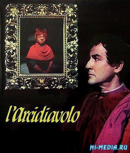 Архидьявол / L'Arcidiavolo (1966) SATRip