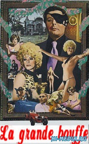Большая жратва / La grande bouffe (1973) DVDRip