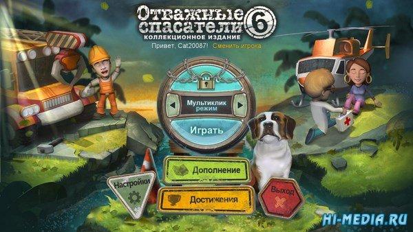 Отважные спасатели 6 Коллекционное издание (2016) RUS