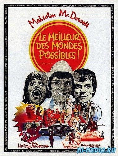 О, счастливчик! / O Lucky man (1973) DVDRip