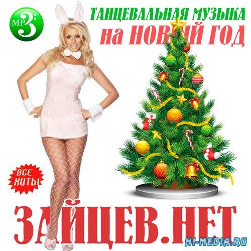 Танцевальная Музыка на Новый Год от Зайцев.Нет (2016)