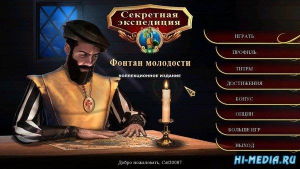 Секретная экспедиция 10: Фонтан молодости Коллекционное издание (2016) RUS