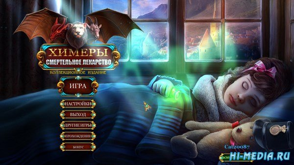 Химеры 4: Смертельное лекарство Коллекционное издание (2016) RUS