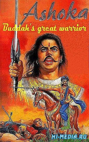 Ашока – великий воин Будды / Great India. Ashoka - Buddah's great warrior (2009) SATRip