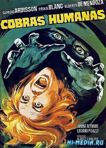 Человек ядовитее кобры / L'uomo piu velenoso del cobra (1971) DVDRip