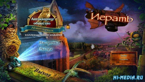 Антикварное общество 2: Новый порядок Коллекционное издание (2016) RUS