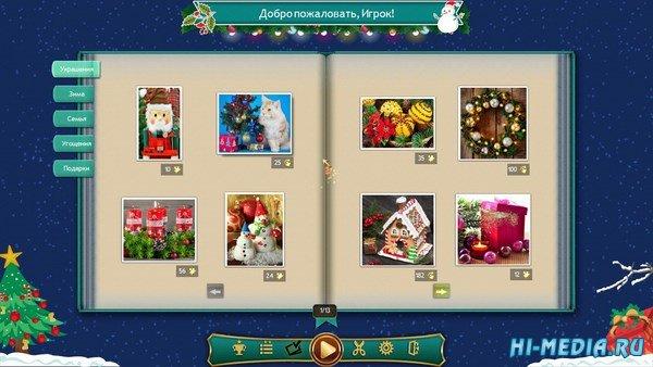 Праздничный пазл: Рождество 3 (2016) RUS