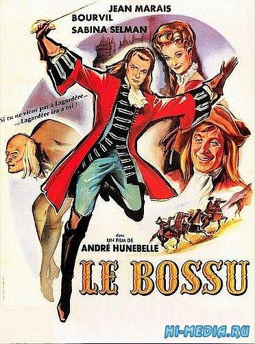 Горбун / Le Bossu (1959) DVDRip