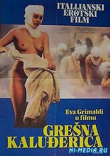 Монастырь греха / La monaca del peccato (1986) DVDRip
