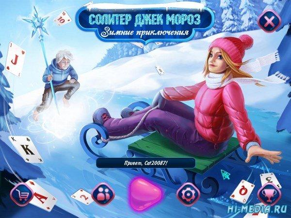 Солитер Джек Мороз: Зимние приключения (2016) RUS