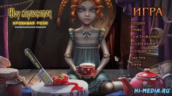 Шоу марионеток 10: Кровавая Рози Коллекционное издание (2016) RUS