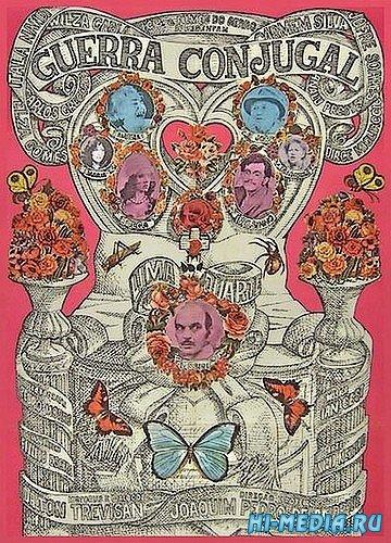 Супружеская война / Guerra Conjugal (1974) DVDRip