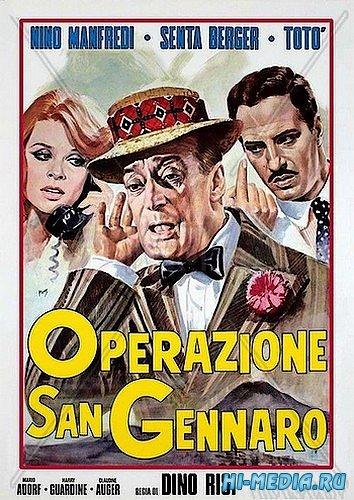 Операция «Святой Януарий» / Operazione San Gennaro (1966) DVDRip