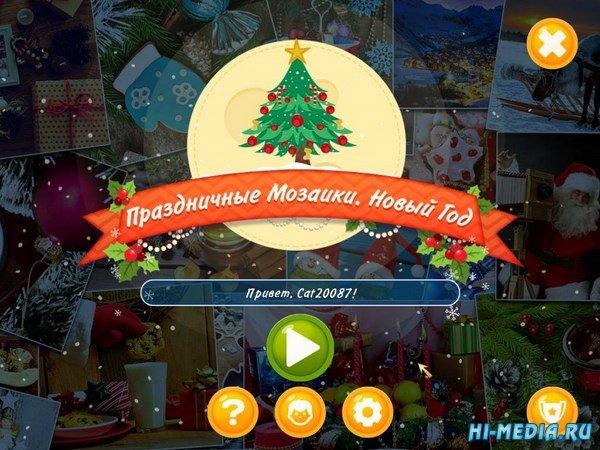 Праздничные мозаики: Новый год (2016) RUS