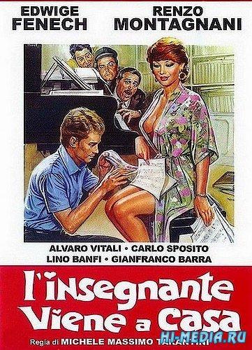 Учительница на дому / L'insegnante viene a casa (1978) DVDRip