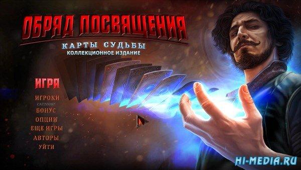 Обряд посвящения 6: Карты Судьбы Коллекционное издание (2016) RUS