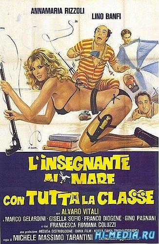Учительница со всем классом на море / L'insegnante al mare con tutta la classe (1980) DVDRip