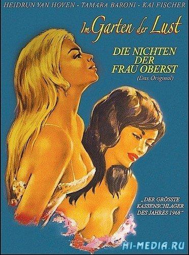 Племянницы госпожи полковницы / Die Nichten der Frau Oberst (1968) DVDRip