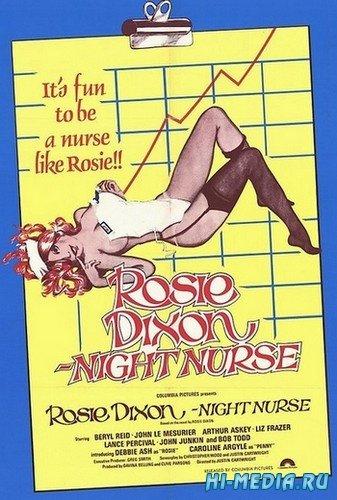 Рози Диксон - ночная медсестра / Rosie Dixon - Night Nurse (1978) SATRip