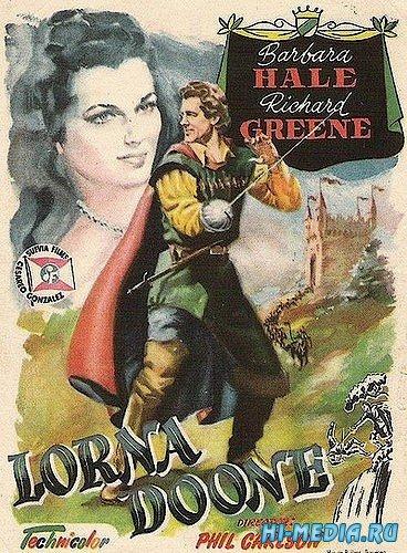 Лорна Дун / Lorna Doone (1951) DVDRip