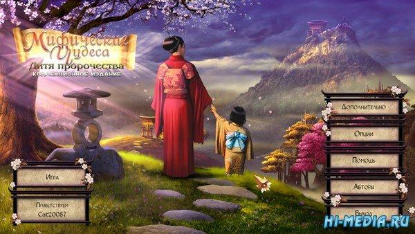 Мифические чудеса 2: Дитя Пророчества Коллекционное издание (2016) RUS
