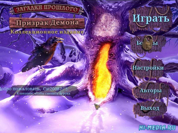 Загадки прошлого: Призрак демона Коллекционное издание (2016) RUS