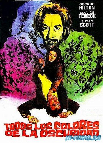 Все оттенки тьмы / Tutti i colori del buio (1972) DVDRip