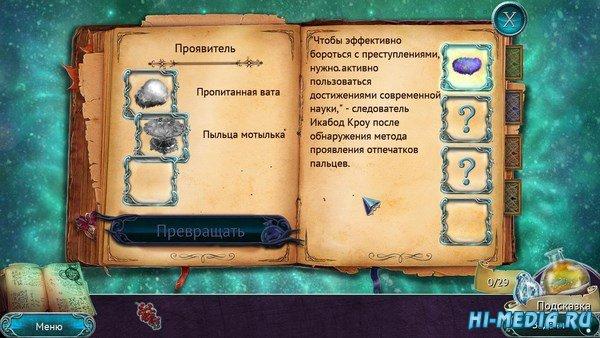 Утерянные гримуары: Краденое королевство (2016) RUS