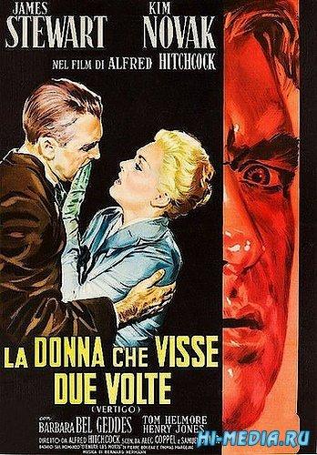Наваждение / Vertigo (1958) DVDRip