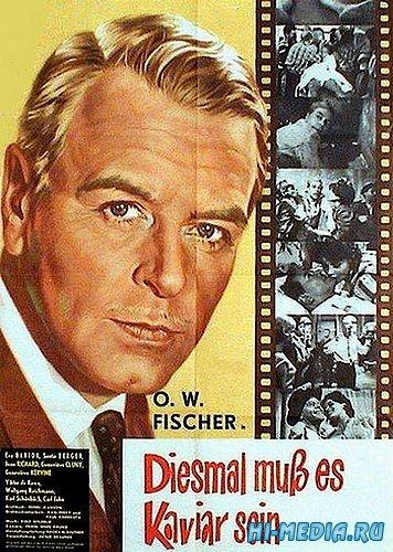 Агент поневоле / Diesmal muß es Kaviar sein (1961) VHSRip