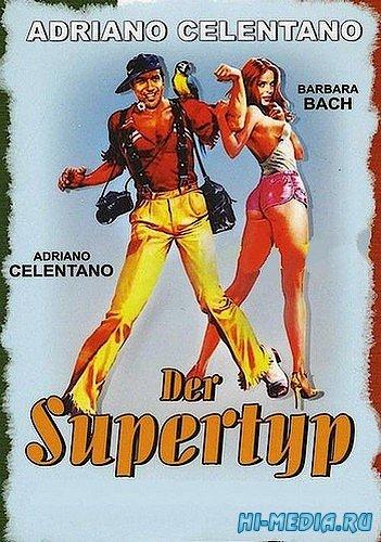 Невезучий папарацци / Ecco noi per esempio... (1977) DVDRip