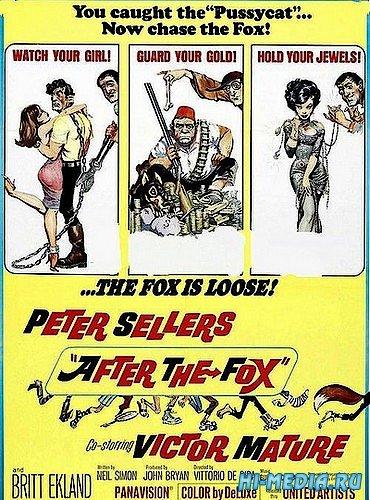 Охота на Лиса / Caccia alla volpe (1966) DVDRip