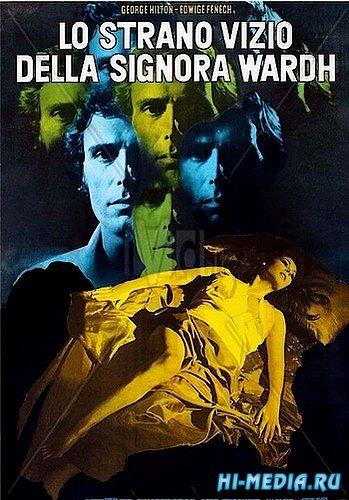 Странный порок госпожи Уорд / Lo strano vizio della signora Wardh (1971) DVDRip