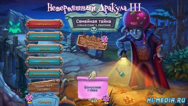 Невероятный Дракула 3: Семейная тайна Коллекционное издание (2017) RUS