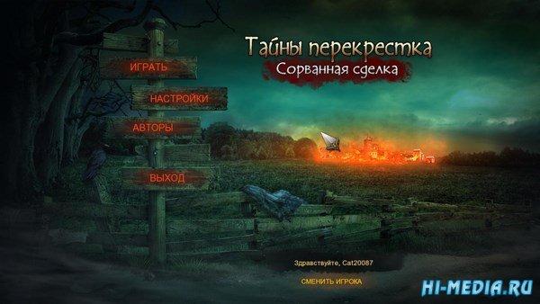 Тайны перекрестка: Сорванная сделка (2017) RUS