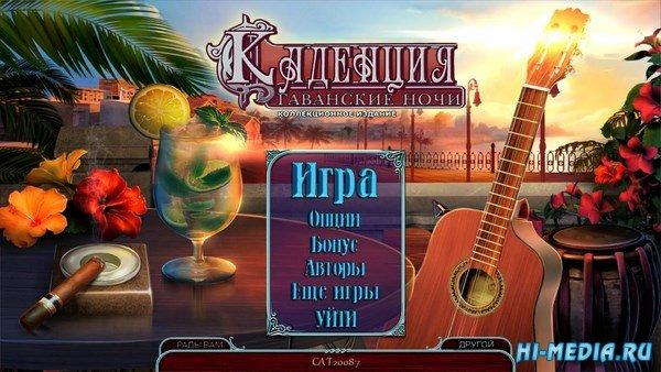 Каденция 3: Гаванские ночи Коллекционное издание (2017) RUS