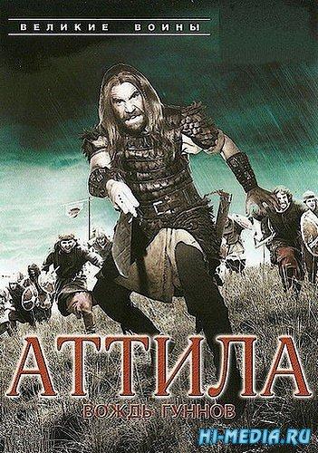 Великие воины. Аттила, вождь гуннов / Warriors. Attila the Hun (2008) TVRip