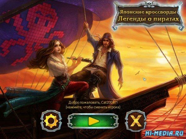 Японские кроссворды: Легенды о пиратах (2017) RUS
