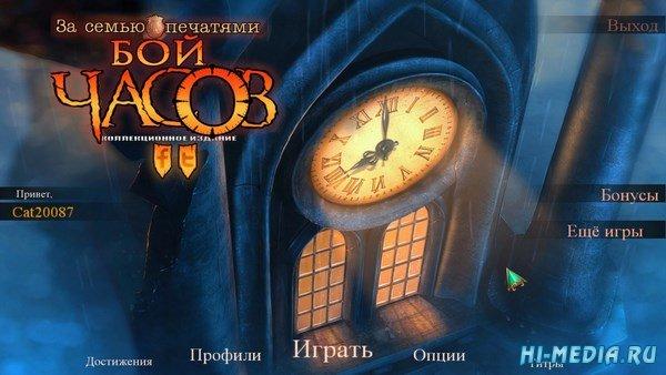 За семью печатями 14: Бой часов Коллекционное издание (2017) RUS