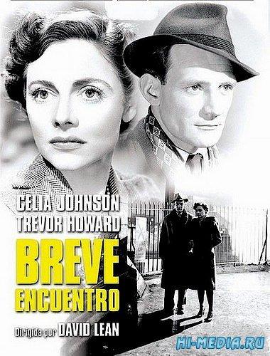 Короткая встреча / Brief Encounter (1945) DVDRip