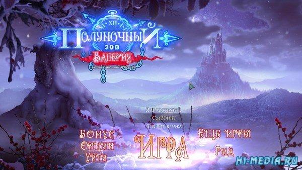 Полуночный Зов 3: Валерия Коллекционное издание (2017) RUS