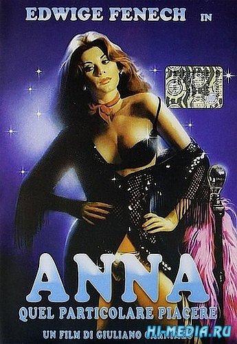 Анна, это особое удовольствие / Anna, quel particolare piacere (1973) DVDRip