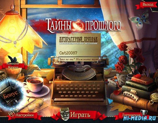 Тайны прошлого 6: Литературный призрак Коллекционное издание (2017) RUS